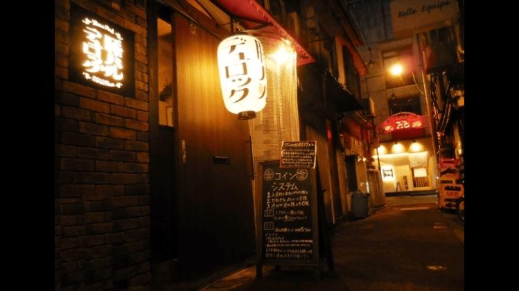 豚バル デュロック 55番街店
