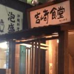 吉崎食堂外観