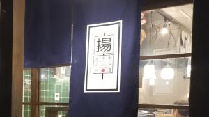 イナホノシズク暖簾